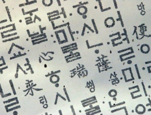 Traditional Korean paper (hangul language)