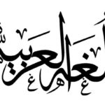Arabic writing on a white background